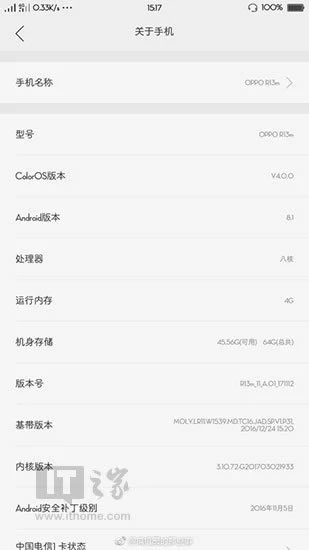 Oppo R13 leaked details. Photo from ITHome.com